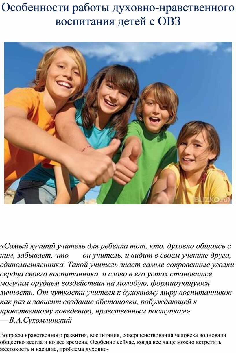 Особенности работы духовно-нравственного воспитания детей с