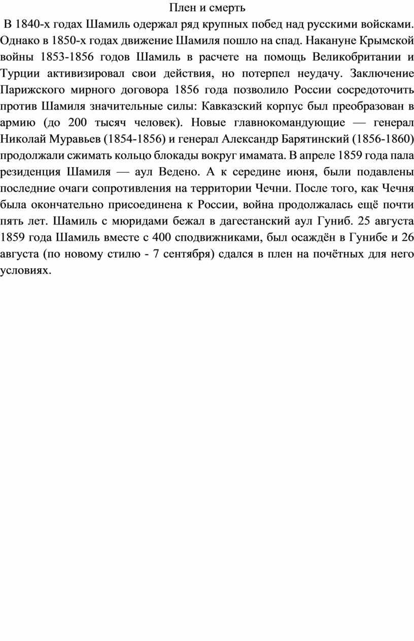 Плен и смерть В 1840-х годах
