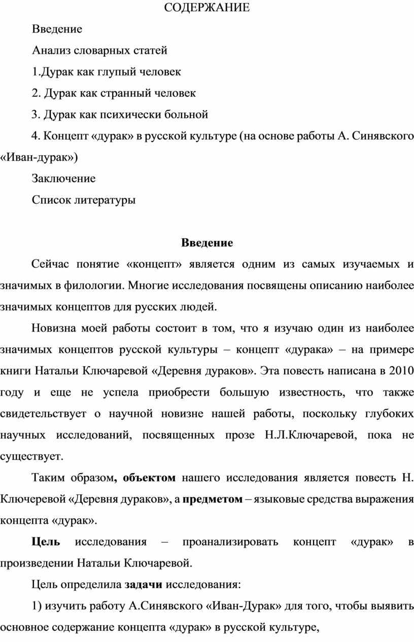 СОДЕРЖАНИЕ Введение Анализ словарных статей 1