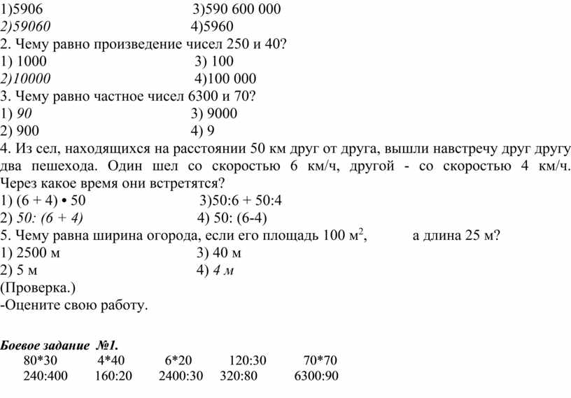 Чему равно произведение чисел 250 и 40? 1) 1000 3) 100 2)10000 4)100 000 3