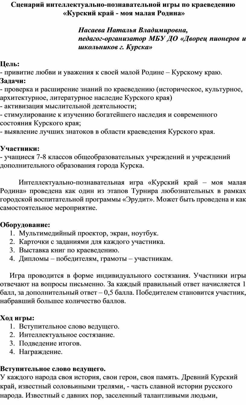 Сценарий интеллектуально-познавательной игры по краеведению «Курский край - моя малая