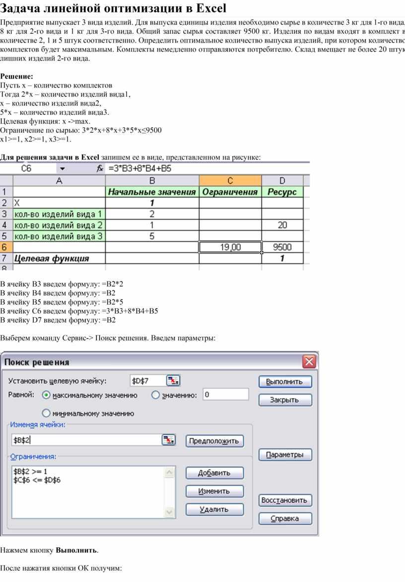 Задача линейной оптимизации в Excel