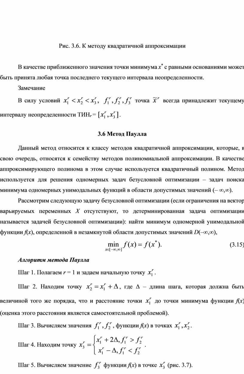 Рис. 3.6. К методу квадратичной аппроксимации