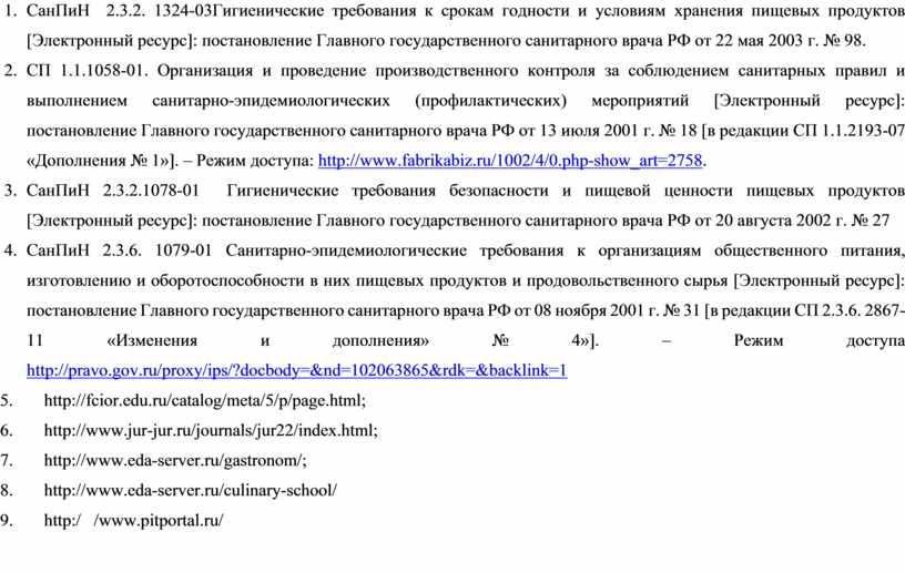 СанПиН 2.3.2. 1324-03Гигиенические требования к срокам годности и условиям хранения пищевых продуктов [Электронный ресурс]: постановление