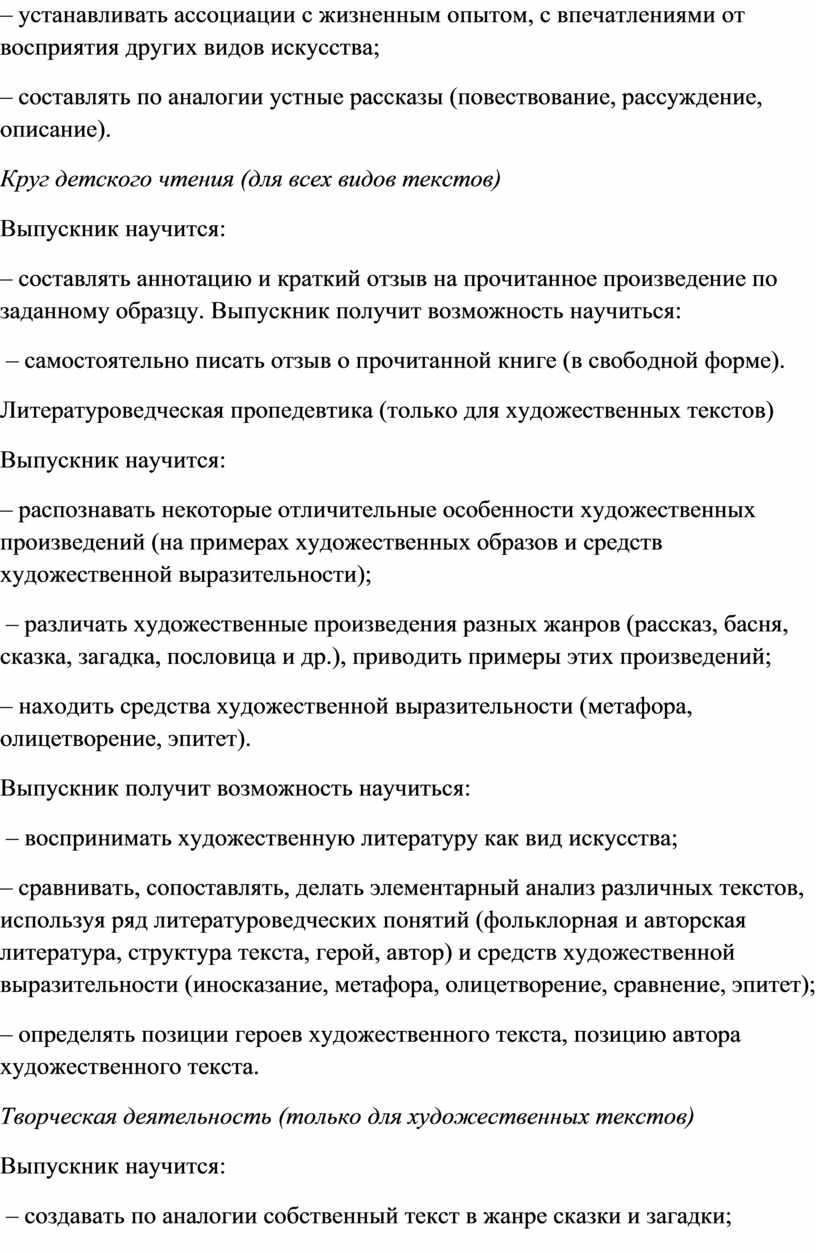Круг детского чтения (для всех видов текстов)
