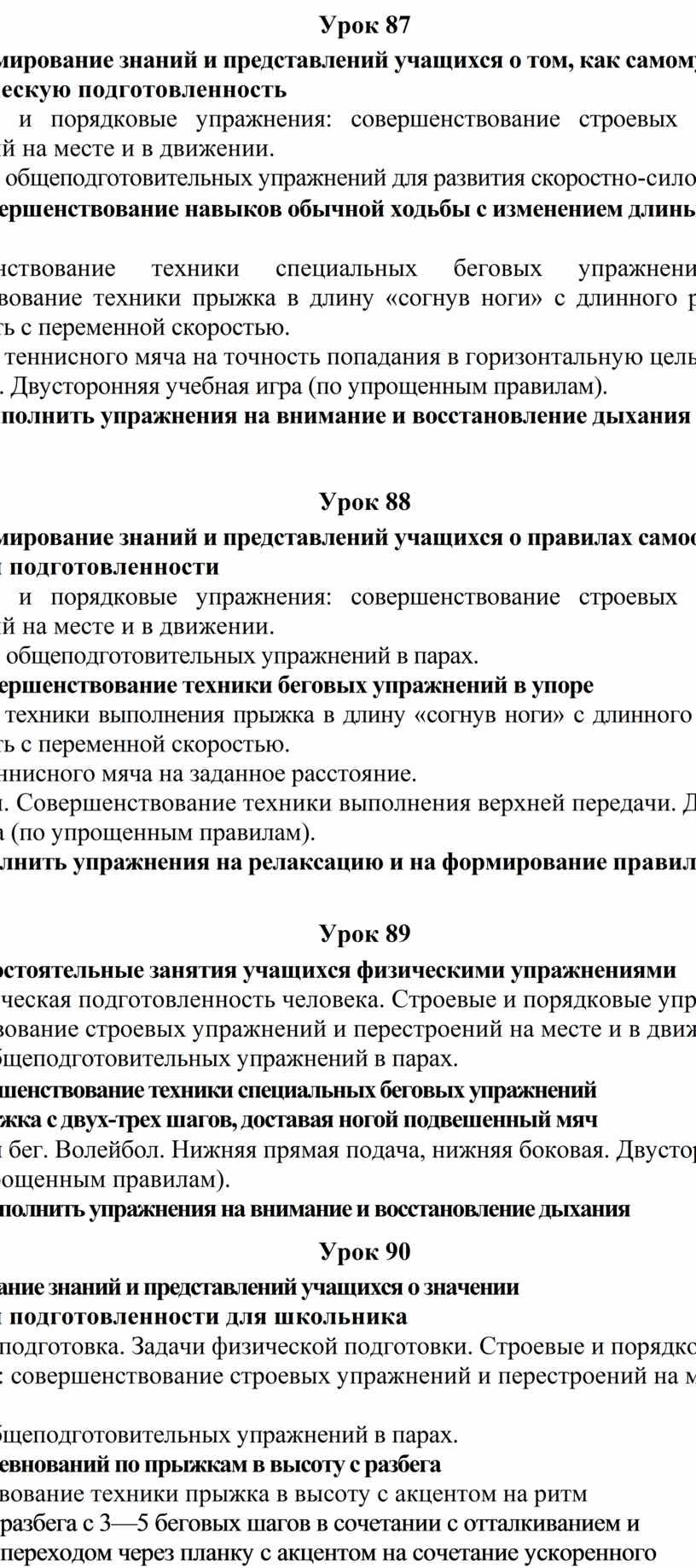 Урок 87 I . Формирование знаний и представлений учащихся о том, как самому определить свою физическую подготовленность