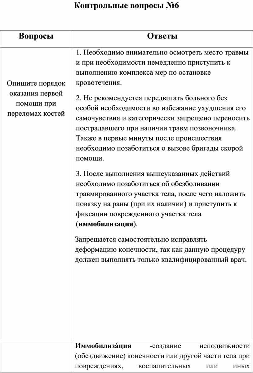 Контрольные вопросы №6