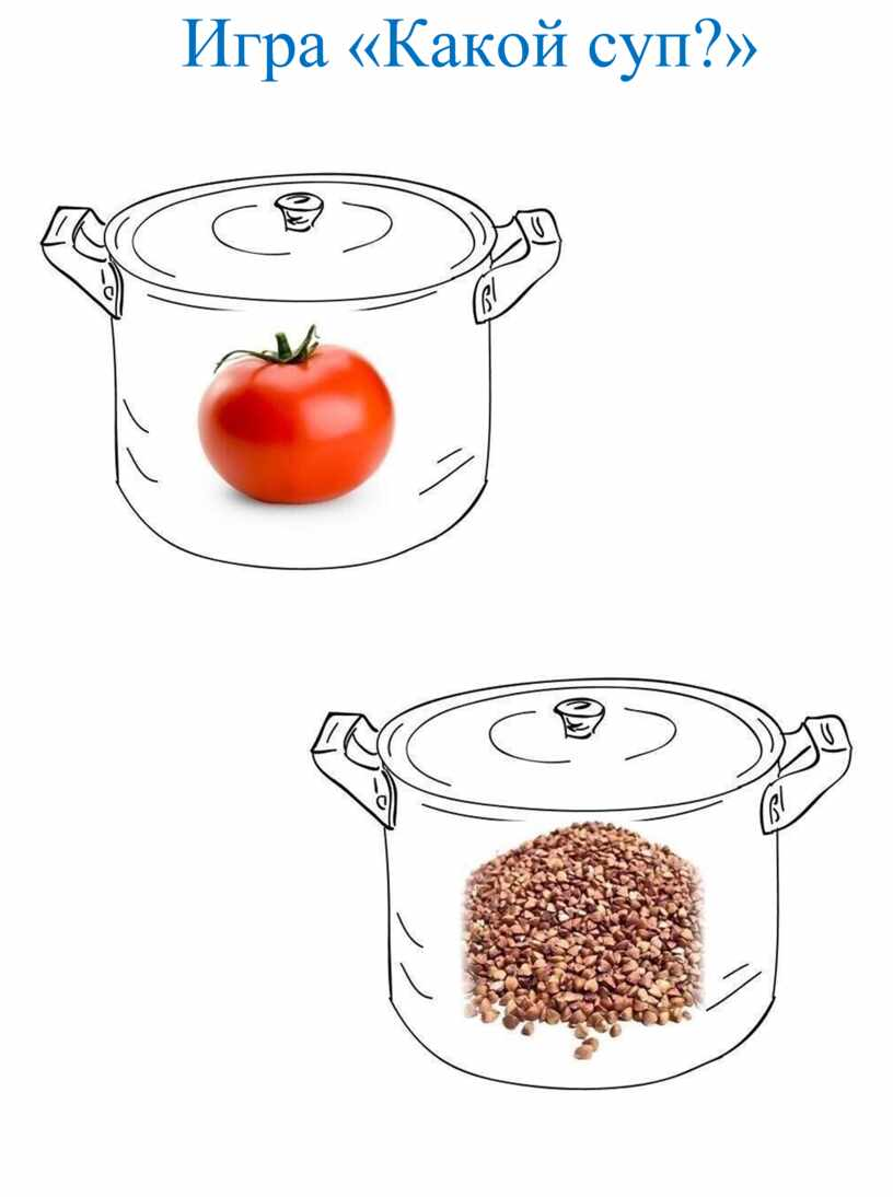 Игра «Какой суп?»