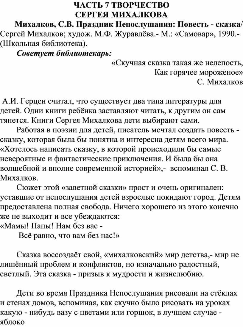 ЧАСТЬ 7 ТВОРЧЕСТВО СЕРГЕЯ МИХАЛКОВА