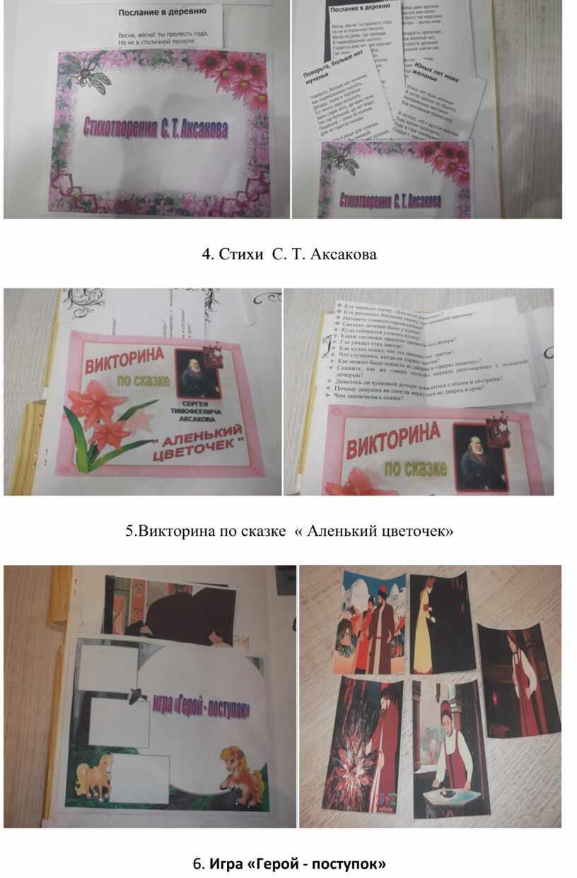 Стихи С. Т. Аксакова 5