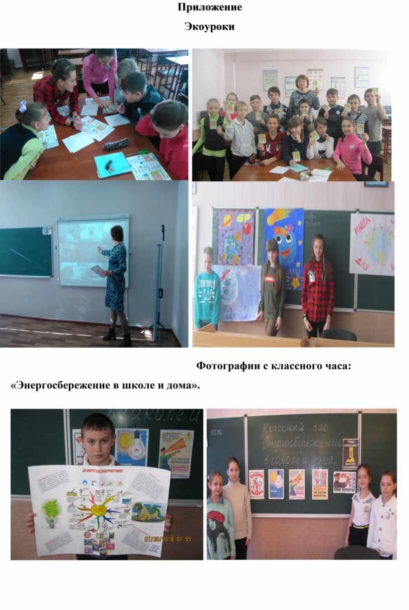 Приложение Экоуроки Фотографии с классного часа: «Энергосбережение в школе и дома»