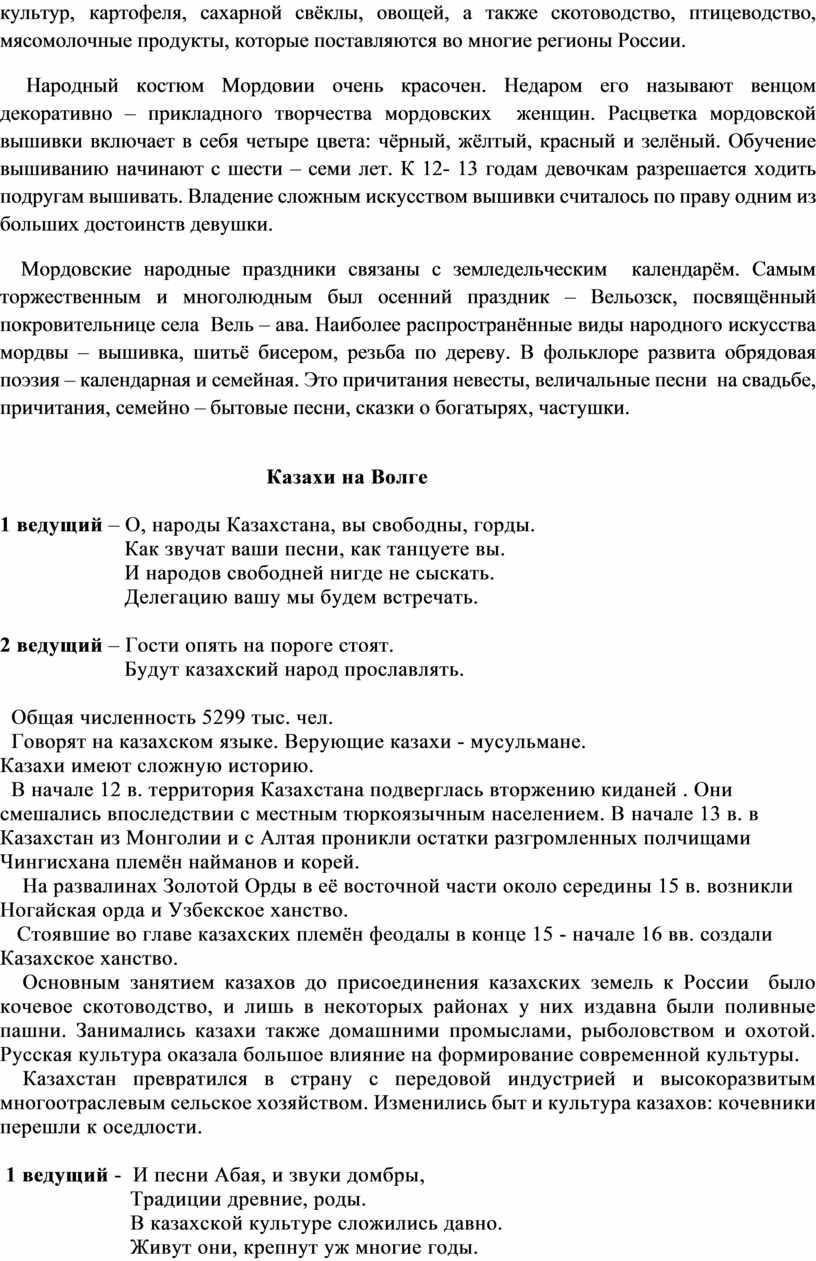 России. Народный костюм