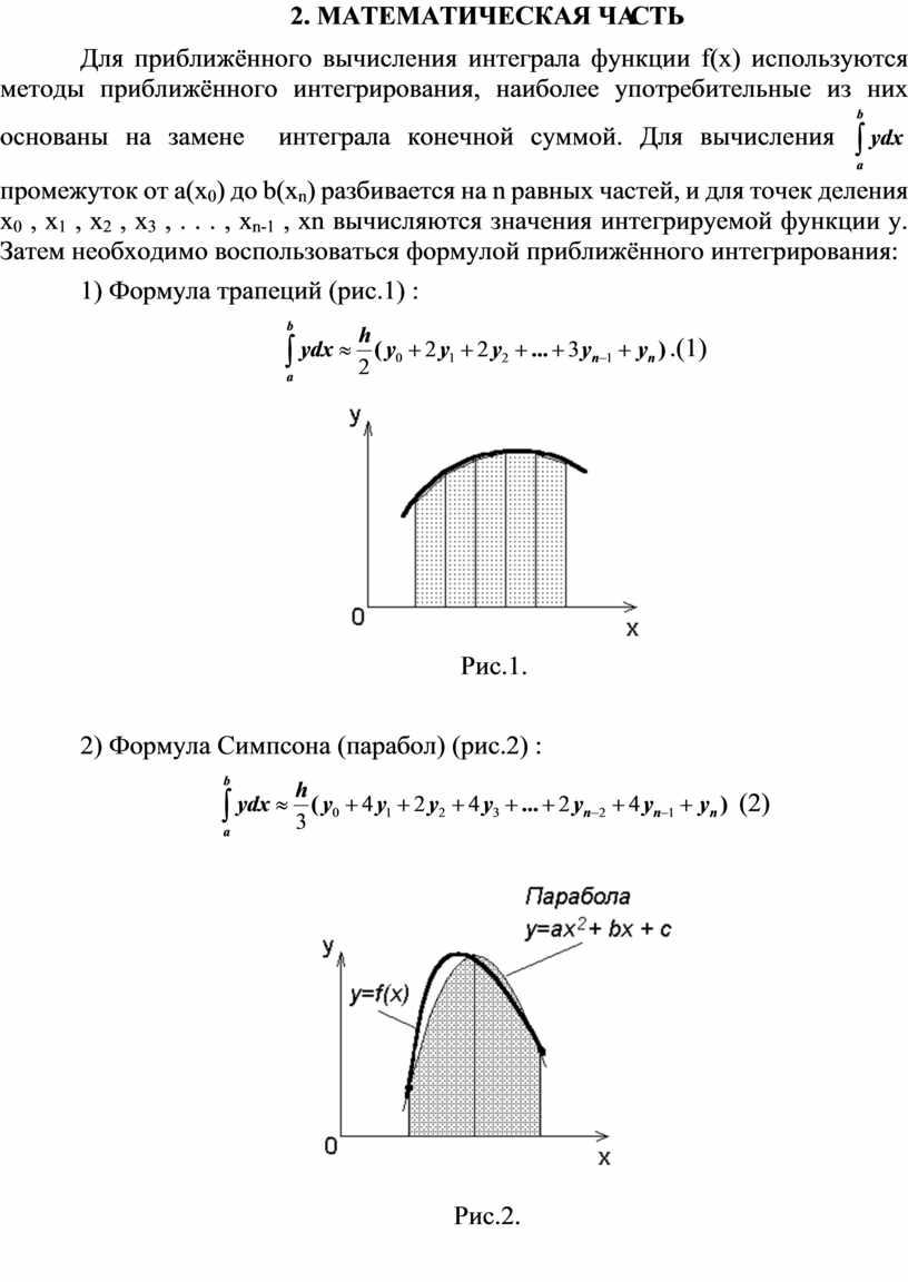 Математическая часть Для приближённого вычисления интеграла функции f(x) используются методы приближённого интегрирования, наиболее употребительные из них основаны на замене интеграла конечной суммой