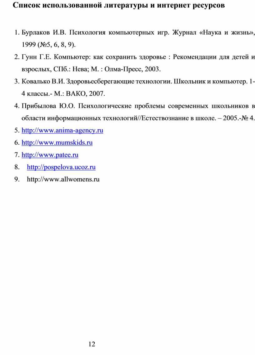 Список использованной литературы и интернет ресурсов 1
