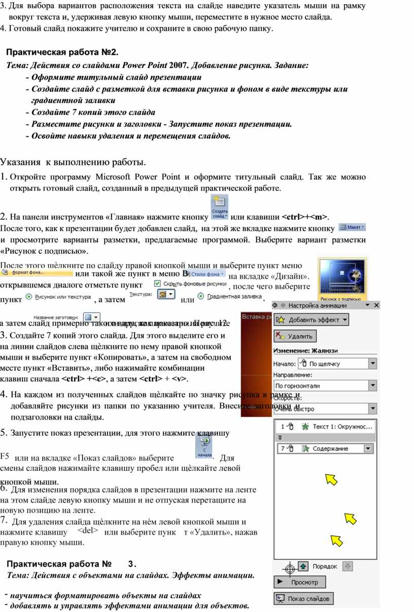 Для выбора вариантов расположения текста на слайде наведите указатель мыши на рамку вокруг текста и, удерживая левую кнопку мыши, переместите в нужное место слайда