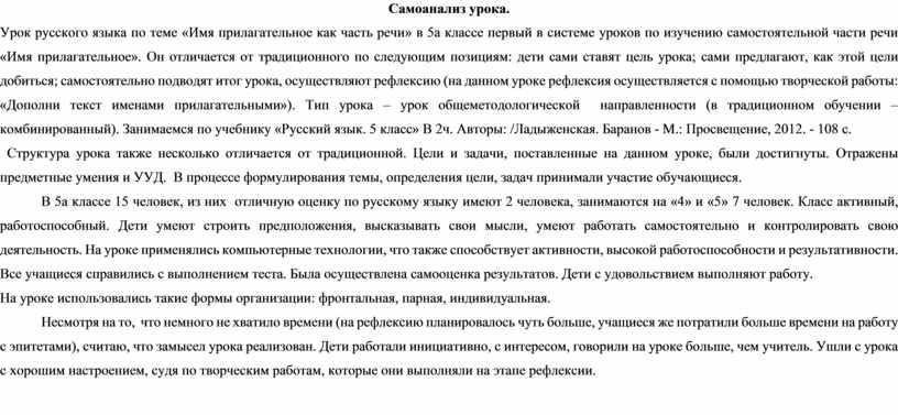 Самоанализ урока. Урок русского языка по теме «Имя прилагательное как часть речи» в 5а классе первый в системе уроков по изучению самостоятельной части речи «Имя…