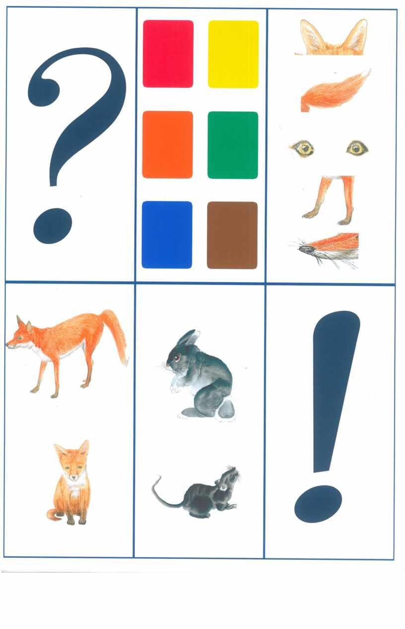 «Сравнение лисы и лисенка» по схеме-модели.