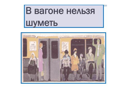 """""""Презентация для урока СБО Поведение в общественных местах"""""""