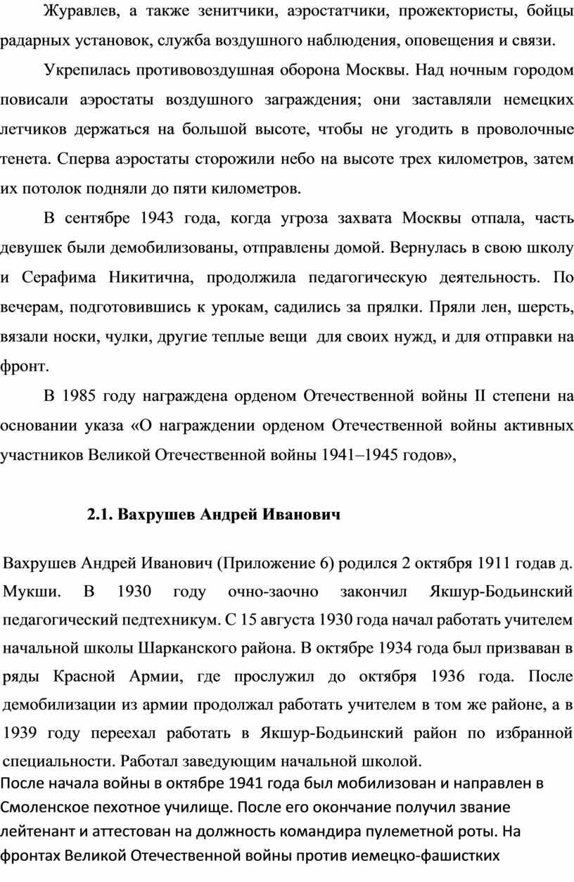 Журавлев, а также зенитчики, аэростатчики, прожектористы, бойцы радарных установок, служба воздушного наблюдения, оповещения и связи