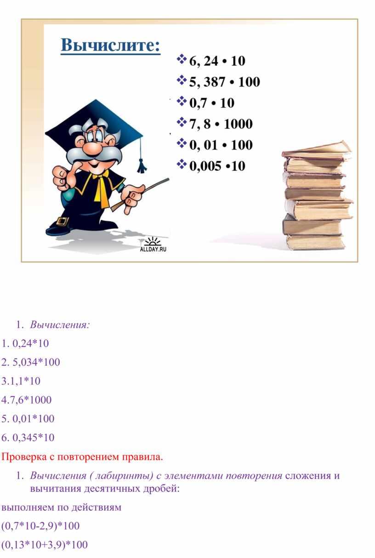 Вычисления: 1. 0,24*10 2. 5,034*100 3