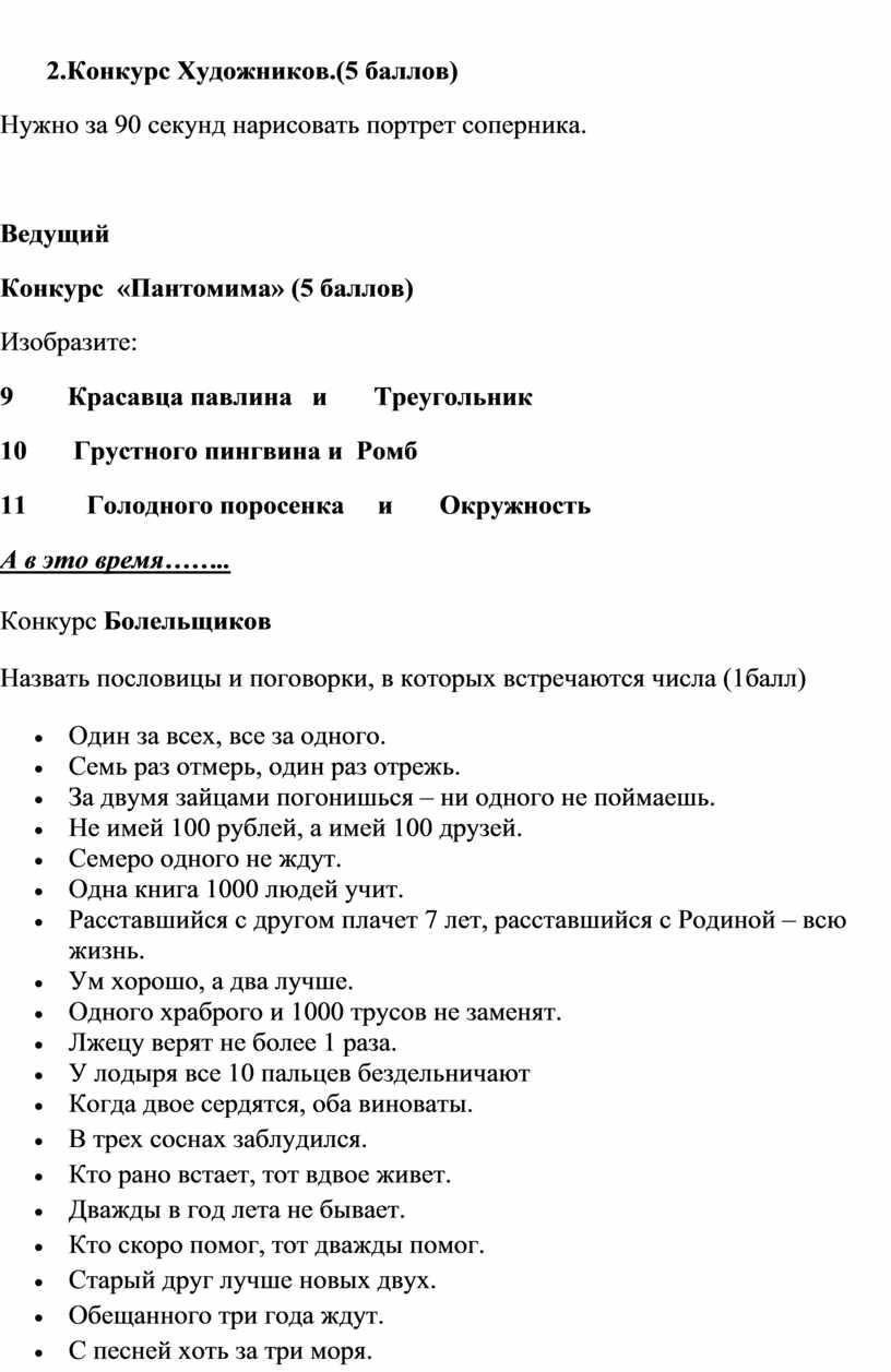 Конкурс Художников.(5 баллов)