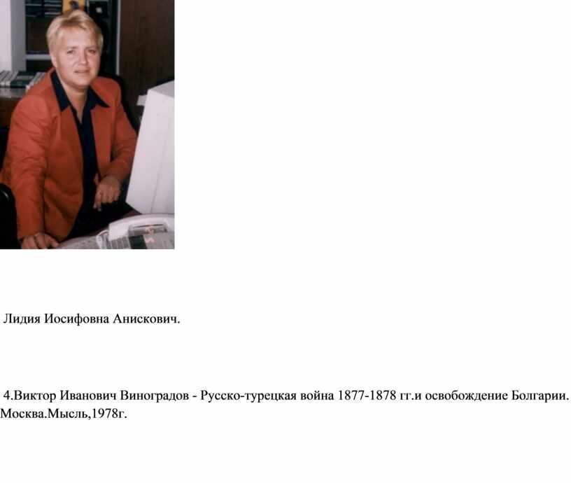 Лидия Иосифовна Анискович. 4