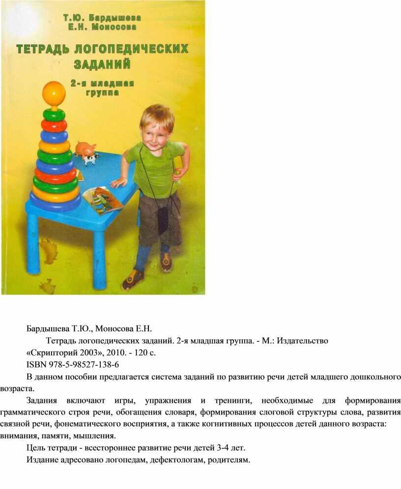 Бардышева Т.Ю., Моносова Е.Н.