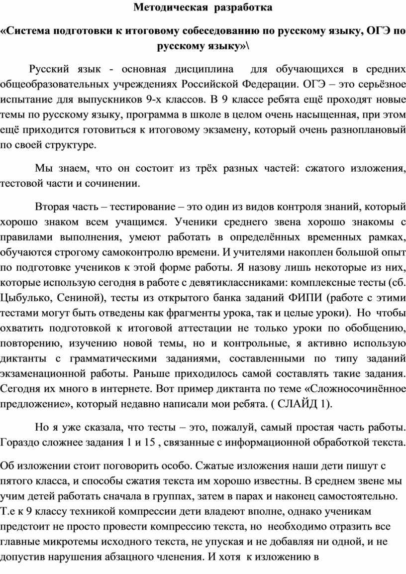 Методическая разработка «Система подготовки к итоговому собеседованию по русскому языку,