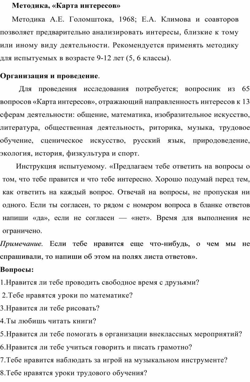 М етодика, «Карта интересов»