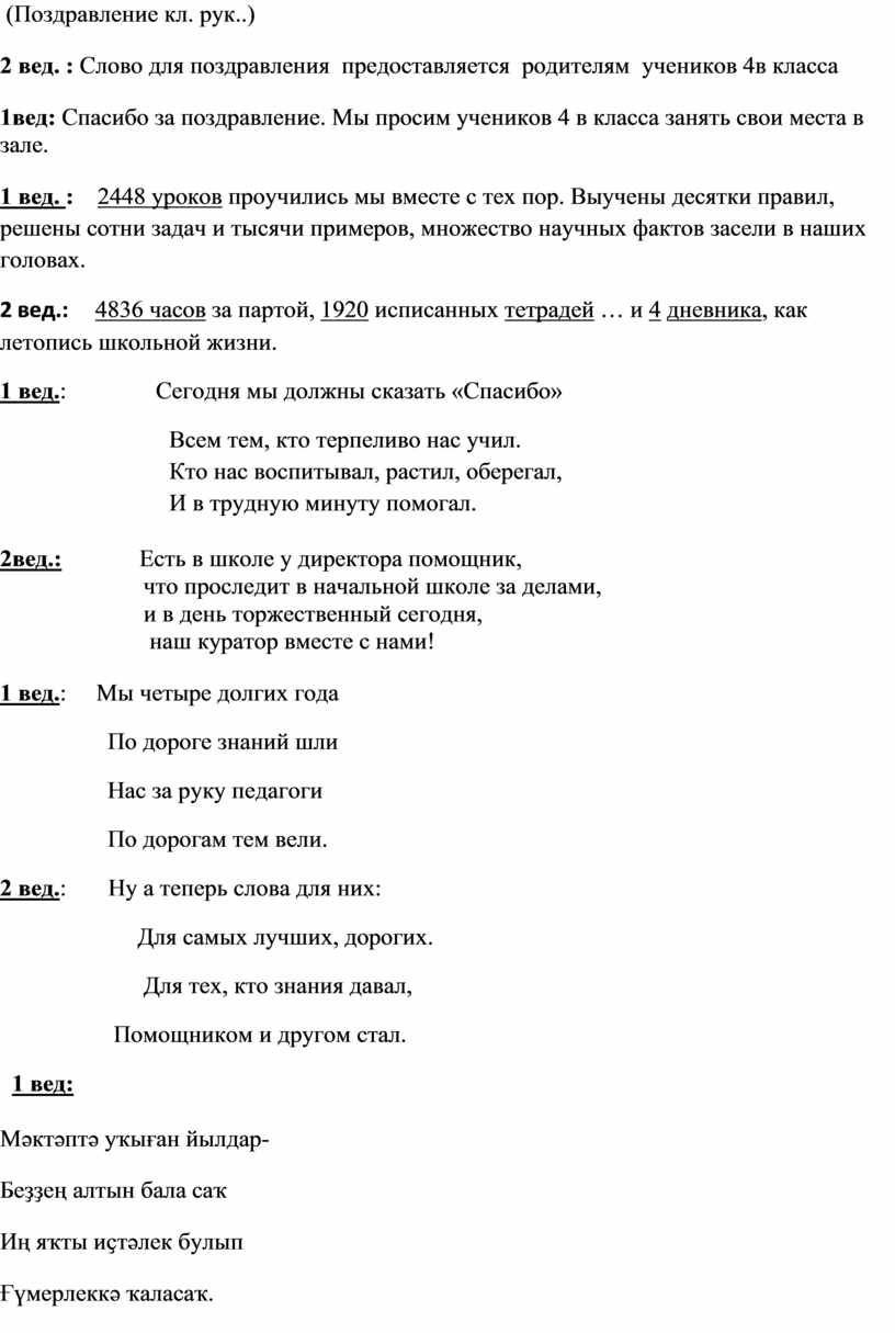 Поздравление кл. рук..) 2 вед