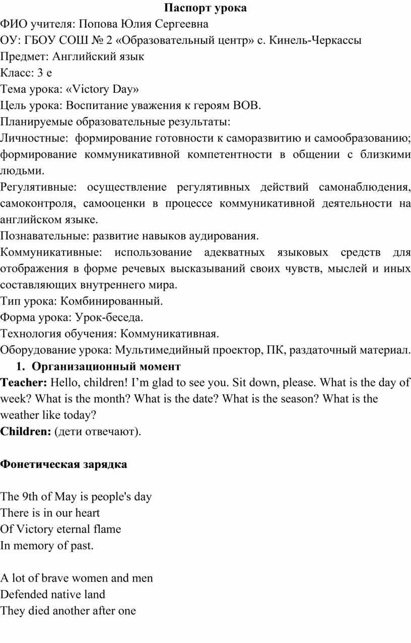Паспорт урока ФИО учителя: Попова