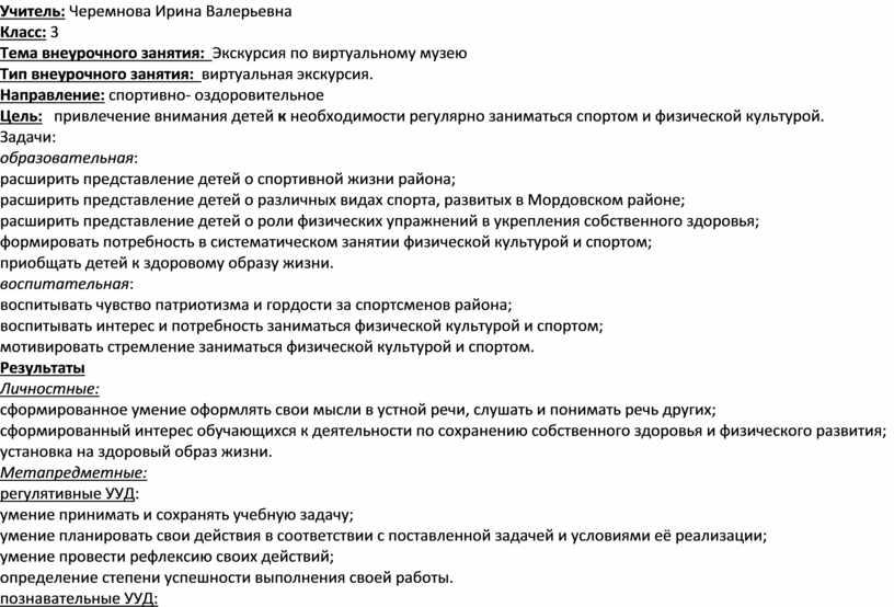 Учитель: Черемнова Ирина Валерьевна