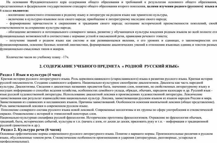 """Рабочая программа по дисциплине """"Родной русский язык 6 класс. УМК О.М. Александровой"""