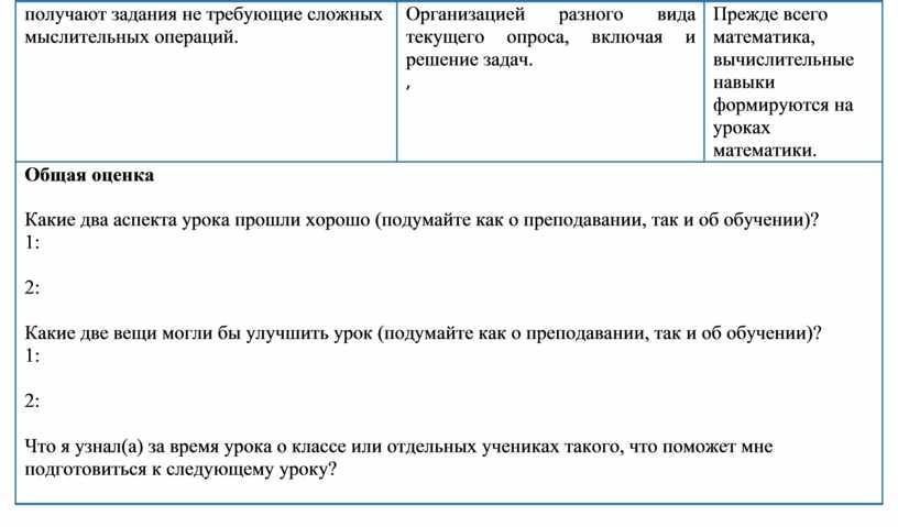 Организацией разного вида текущего опроса, включая и решение задач