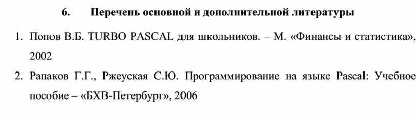 Перечень основной и дополнительной литературы 1