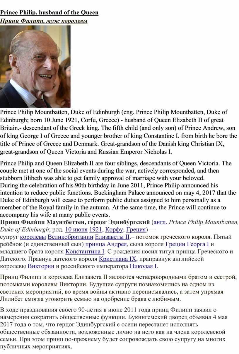 Prince Philip, husband of the Queen