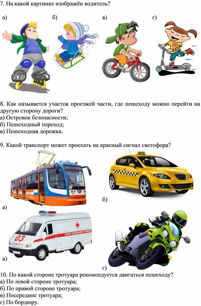 На какой картинке изображён водитель? а) б) в) г) 8