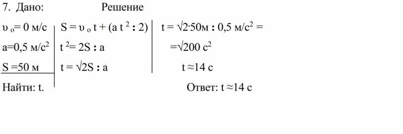 Дано: Решение υ о = 0 м/с