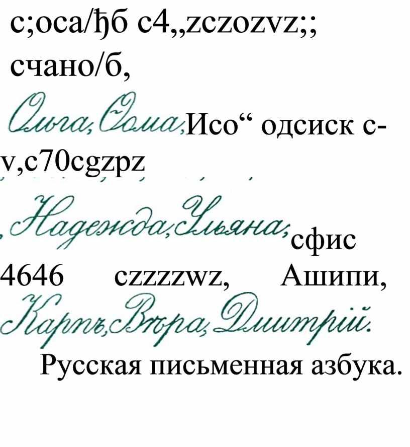 """Исо"""" одсиск c-v,c70cgzpz сфис 4646 czzzzwz,"""
