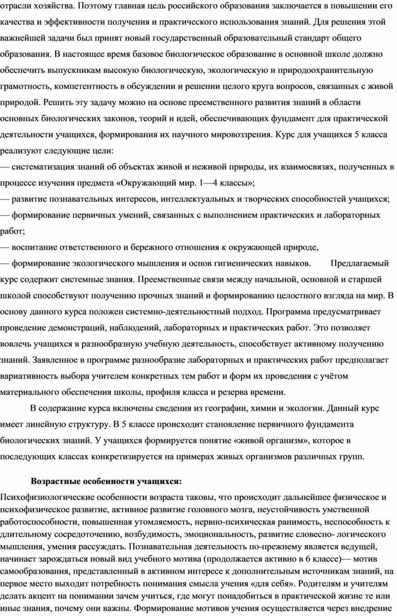 Поэтому главная цель российского образования заключается в повышении его качества и эффективности получения и практического использования знаний