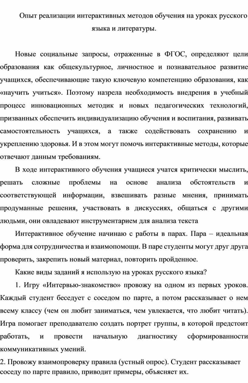 Опыт реализации интерактивных методов обучения на уроках русского языка и литературы