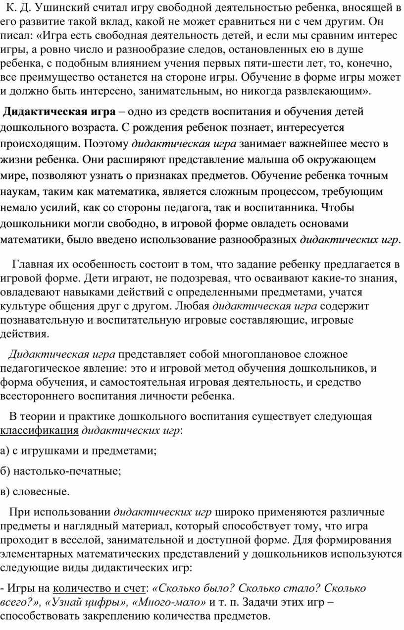 К. Д. Ушинский считал игру свободной деятельностью ребенка, вносящей в его развитие такой вклад, какой не может сравниться ни с чем другим
