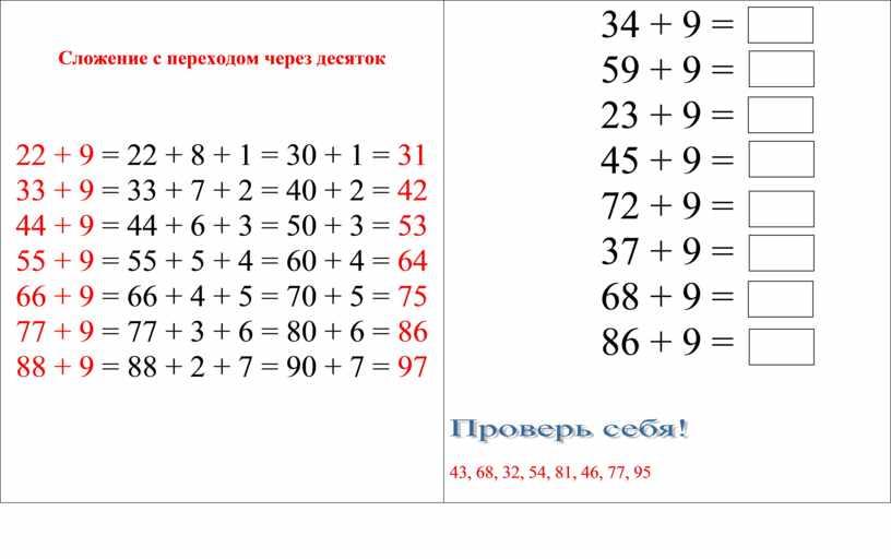 Сложение с переходом через десяток 22 + 9 = 22 + 8 + 1 = 30 + 1 = 31 33 + 9 = 33…