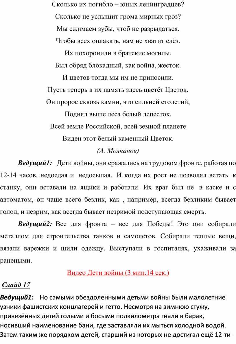 Сколько их погибло – юных ленинградцев?