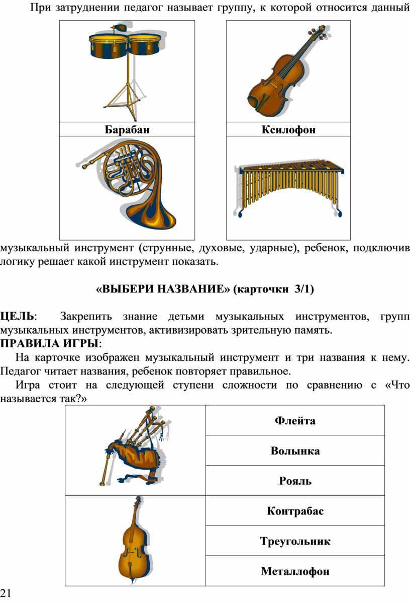 При затруднении педагог называет группу, к которой относится данный музыкальный инструмент (струнные, духовые, ударные), ребенок, подключив логику решает какой инструмент показать