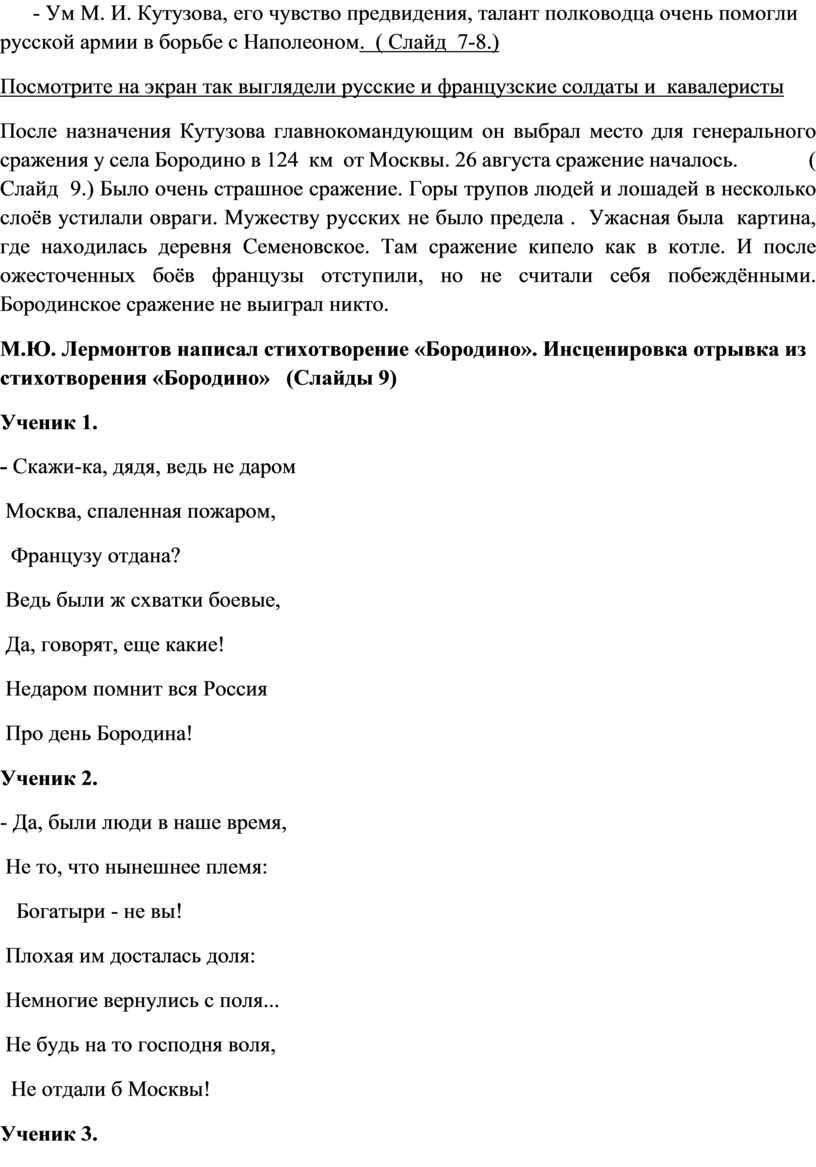 Ум М. И. Кутузова, его чувство предвидения, талант полководца очень помогли русской армии в борьбе с