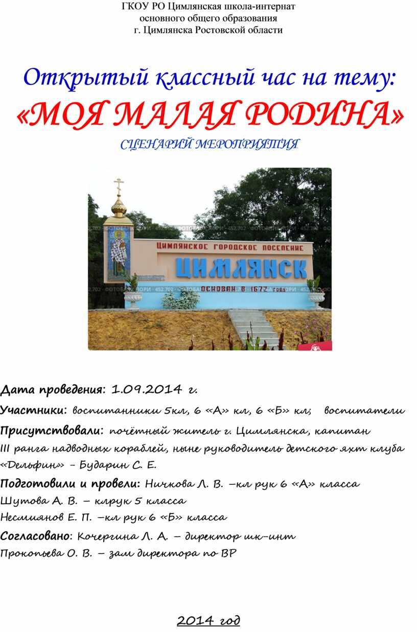 ГКОУ РО Цимлянская школа-интернат основного общего образования г