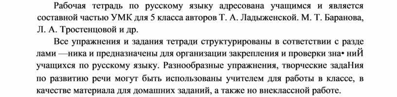 Рабочая тетрадь по русскому языку адресована учащимся и является составной частью