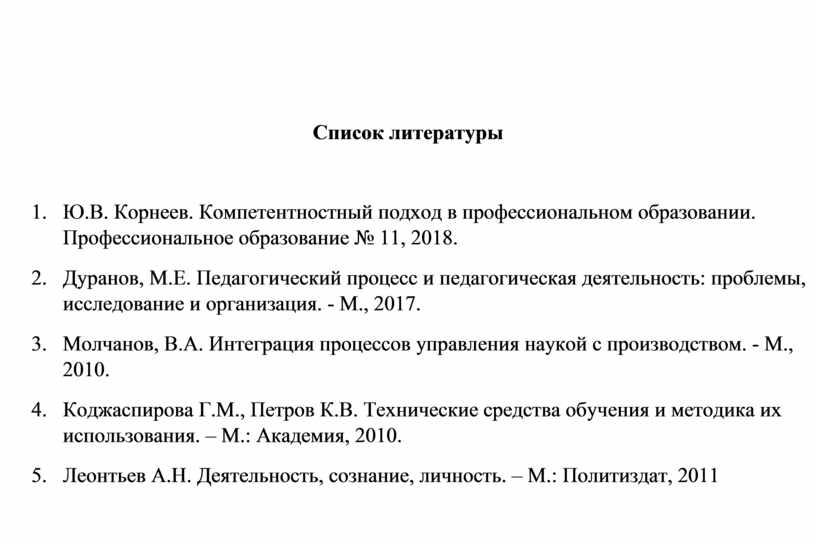 Список литературы Ю.В.