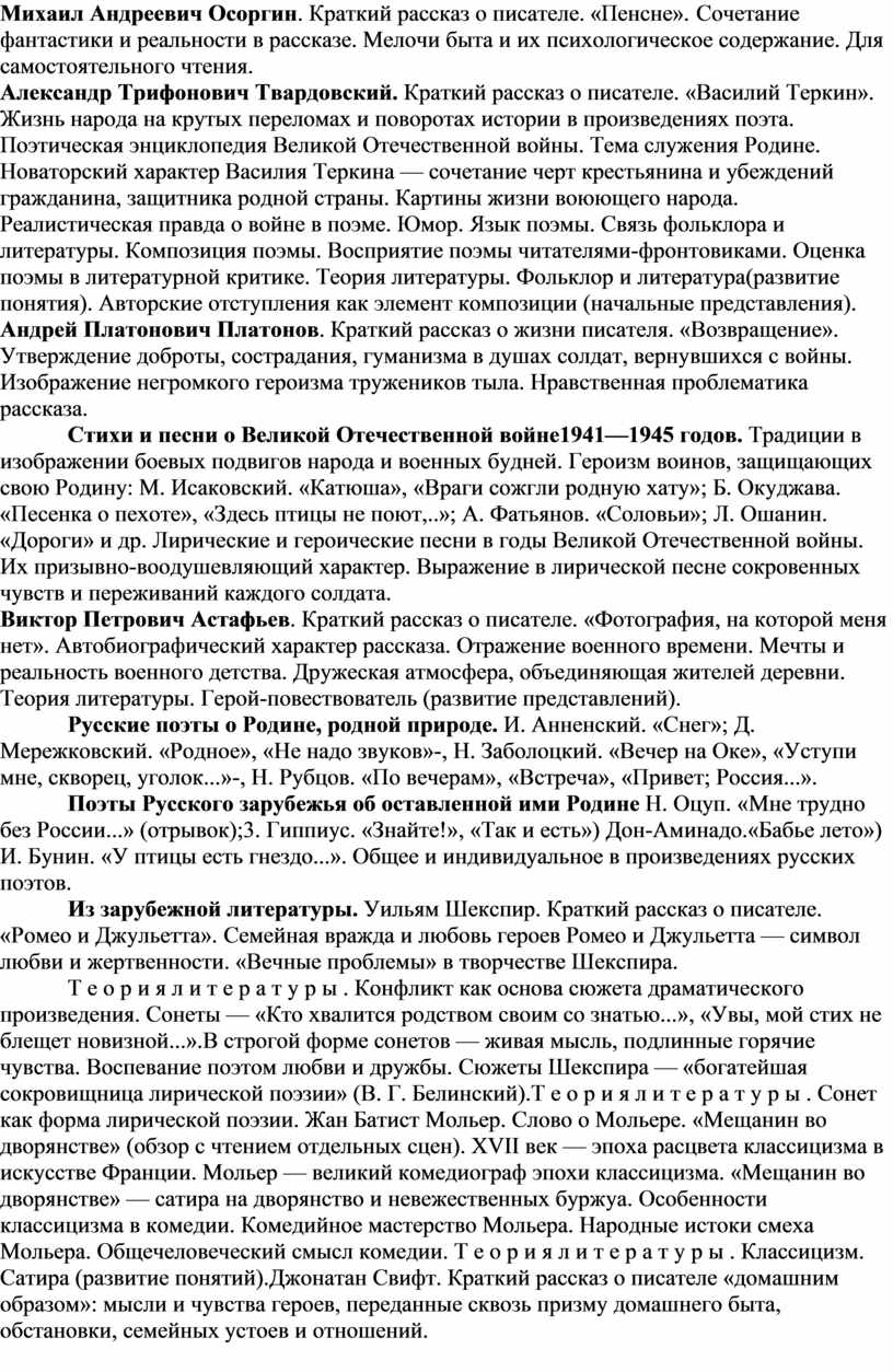 Михаил Андреевич Осоргин . Краткий рассказ о писателе